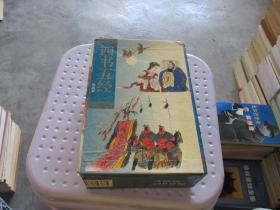 四书五经 绘画本(上中下册)  品如图 货号29-4