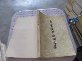 章实斋方志论文集  实物拍照 货号29-4