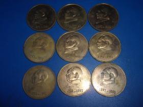 九枚北京毛主席纪念堂铜牌【1893-1993】