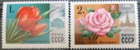 【集邮收藏苏联1978年花卉建筑-郁金香-玫瑰 】