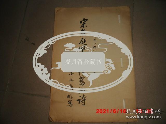 著名老艺术家   姜永庚 临暮书法写本一批(30册合售)