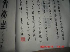 著名老艺术家   姜永庚 临暮书法写本一批(30册合售)补图