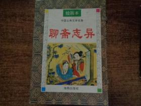 中国古典文学名著:聊斋志异(绘画本)【1、2、3、4全四册有函