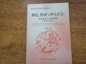 移民、性别与华人社会:马来亚华人妇女研究(1929-1941):studies on the Chinese women in Malaya(1921-1941)