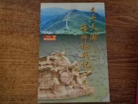 客家文献:太平天国梅州征战记
