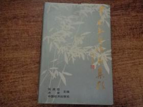 中国书画作品集粹