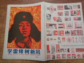 富春江画报 1981年第7期总第341期
