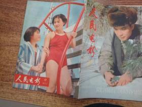 人民电影 1977/12