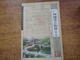 广州越秀古街巷(第3集)