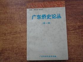 广东侨史论丛 (第一辑)