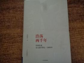 吴晓波企业史 浩荡两千年 中国企业公元前7世纪—1869年(十年典藏版)