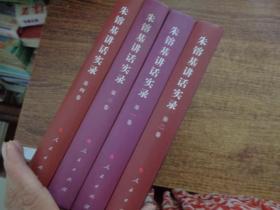 朱镕基讲话实录(第1-4卷)精装