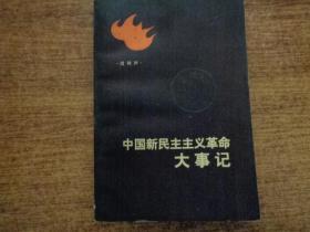 中国新民主主义革命大事记