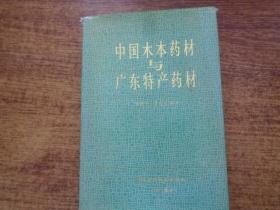 中国木本药材与广东特产药材