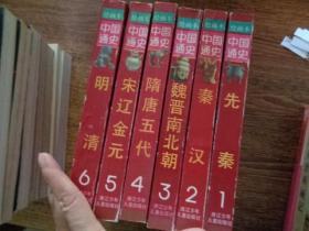 中国通史 绘画本 全六卷