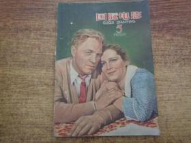 国际电影1959年-5
