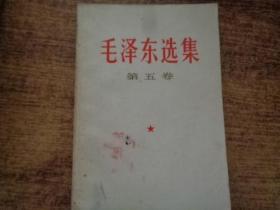 毛泽东选集,5