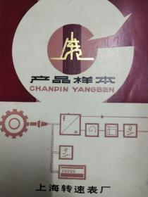 上海转速表厂 产品样本