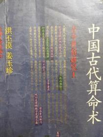 中国古代算命术.