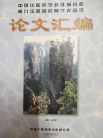 中国中医药学会肛肠分会 第九次全国肛肠学术会议 论文汇编