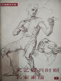 文艺复兴时期名家素描1