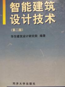 智能建筑设计技术 第二版
