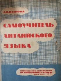 俄文版 自修英语读本