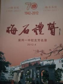 梅石礼赞 泉州一中校友芳名录 1942-2012