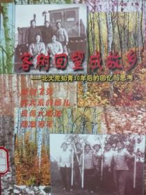 客树回望成故乡  北大荒知青30年后的回忆与思考