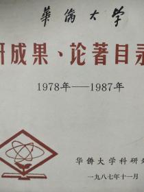 华侨大学科研成果论著目录汇编 1978-1987