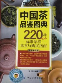 中国茶品鉴图典 220种标准茶样鉴赏与购买指南