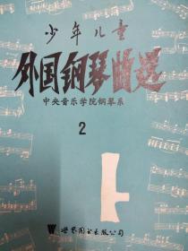 少年儿童外国钢琴曲选 2.6上