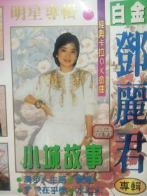 LD光碟 白金邓丽君专辑 小城故事
