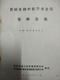 首届全国中医学术会议议资料选编  上