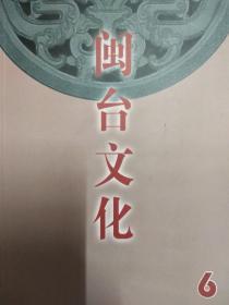 闽台文化 第6期
