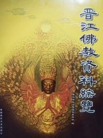 晋江佛教资料综览.