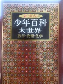 新世纪少年百科大世界  全12册