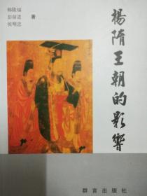 杨隋王朝的影响