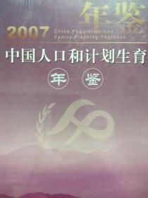 中国人口和计划生育年鉴 2007