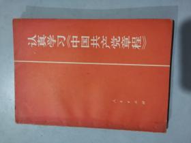 認真學習中國共產黨章程