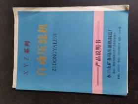 XYZ系列 自动压滤机产品说明书 水口山矿务局