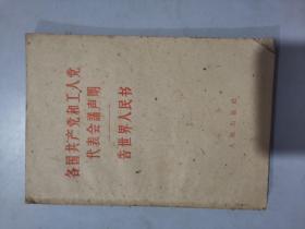 各國共產黨和工人黨代表會議聲明 告世界人民書