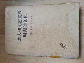 意大利文藝復興時期的文化 漢譯世界學術名著叢書