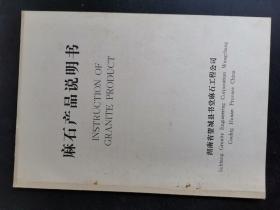 麻石产品说明书 湖南省望城县书堂麻石工程公司