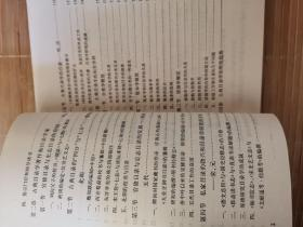 古典目錄學