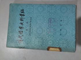 清代档案史料丛编第一辑