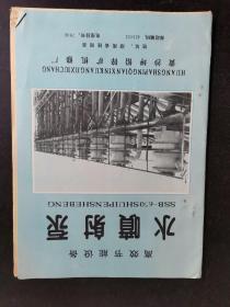高效节能 水喷射泵说明书  湖南省桂阳县黄沙坪铅锌矿