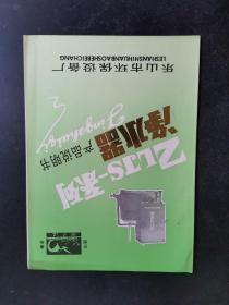 ZLJS系列净水器产品说明书 乐山市环保设备厂