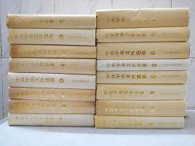 中共中央文件选集 只有16册,缺14,15两册   一版一印