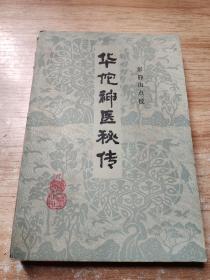 华佗神医秘传 一版一印  品相算是可以了